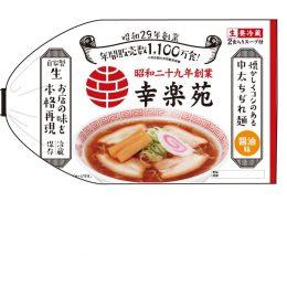 お土産らーめん2食入り(醤油)