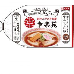 お土産らーめん2食入り(味噌)