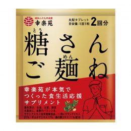 糖さんご麺ね(2錠)