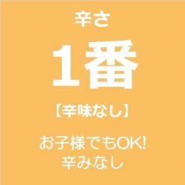 1番 (辛さ)