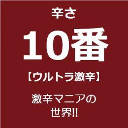 10番 (辛さ)
