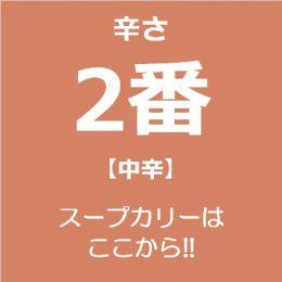 2番 (辛さ)