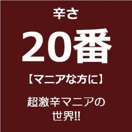 20番 (辛さ)