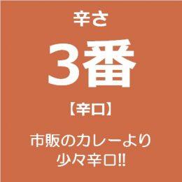 3番 (辛さ)