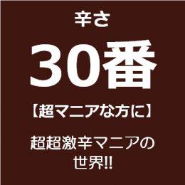 30番 (辛さ)