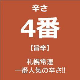 4番 (辛さ)