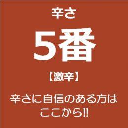 5番 (辛さ)