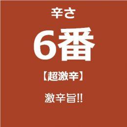 6番 (辛さ)