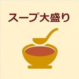 スープ大盛り