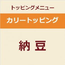納豆 (カリートッピング)