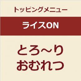 とろ~りおむれつ (ライスON)